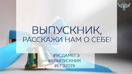 aktsiya_vipusknik